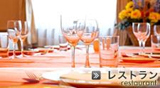 >>レストラン