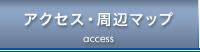 アクセス・周辺マップ