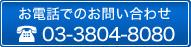 お電話でのお問い合わせ 03-3804-8080