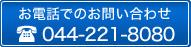 お電話でのお問い合わせ 044-221-8080