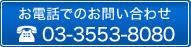 お電話でのお問い合わせ 03-3553-8080