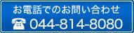 お電話でのお問い合わせ 044-814-8080