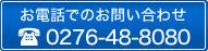 お電話でのお問い合わせ 0276-48-8080