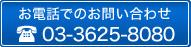お電話でのお問い合わせ 03-3625-8080