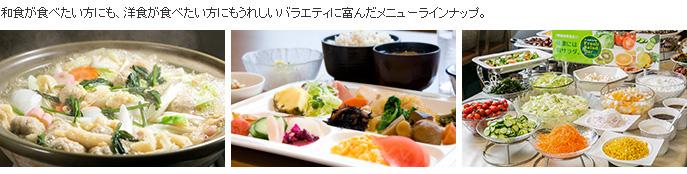 和食が食べたい方にも、洋食が食べたい方にもうれしいバラエティに富んだメニューラインナップ