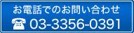 お電話でのお問い合わせ 03-3356-0391